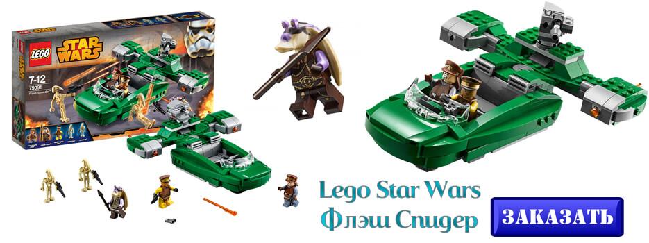 Lego Star Wars Флэш Спидер