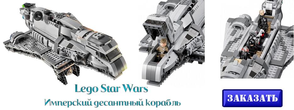 ЛЕГО Star Wars Имперский десантный корабль