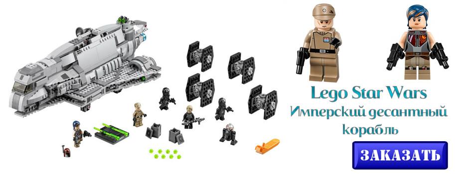 Lego Star Wars Имперский десантный корабль