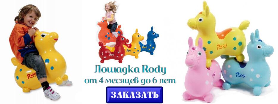 Лошадка Rody