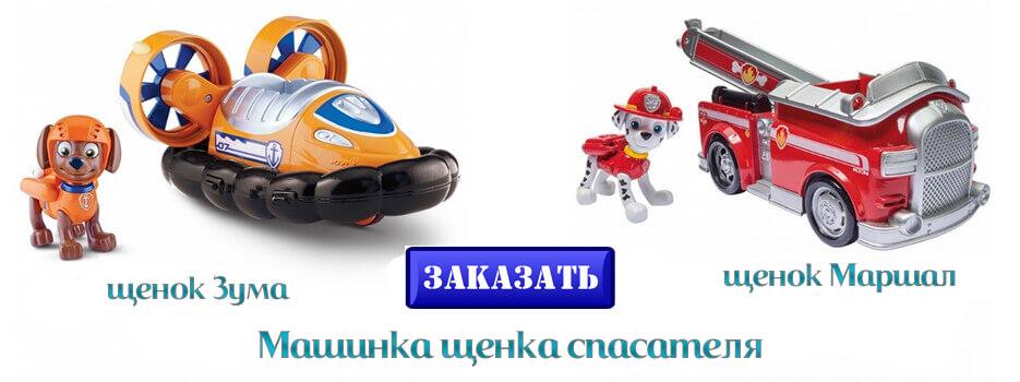 Машинка спасателя щенок Зума и щенок Маршал