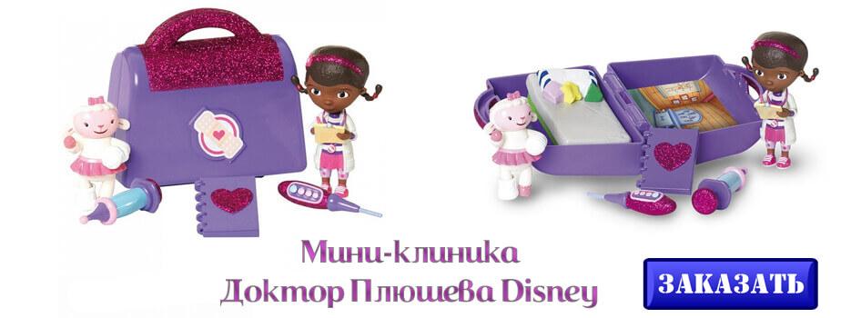 Мини-клиника Доктор Плюшева Disney