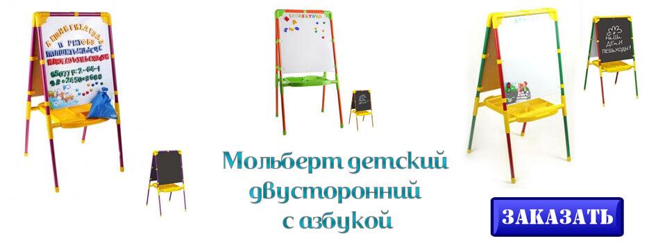 Мольберт детский двусторонний с азбукой Ника