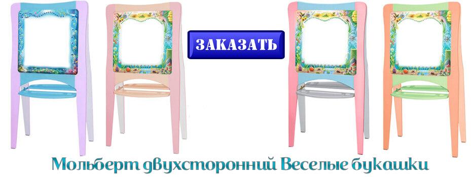 Мольберт двухсторонний Веселые букашки Интехпроект