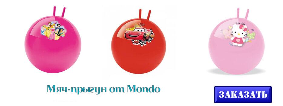 Mondo Мяч-попрыгунчик