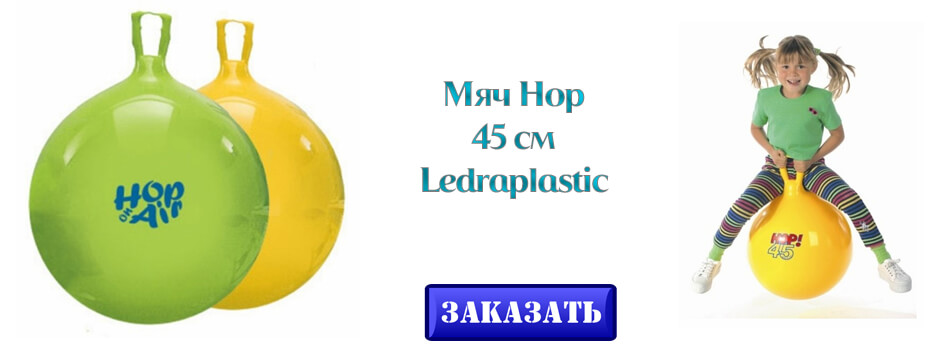 Мяч Hop 45 см Ledraplastic