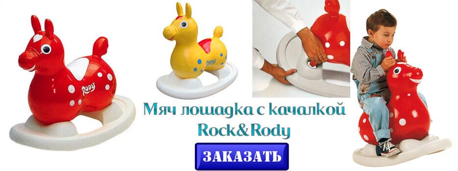 Мяч лошадка с качалкой Rock&Rody
