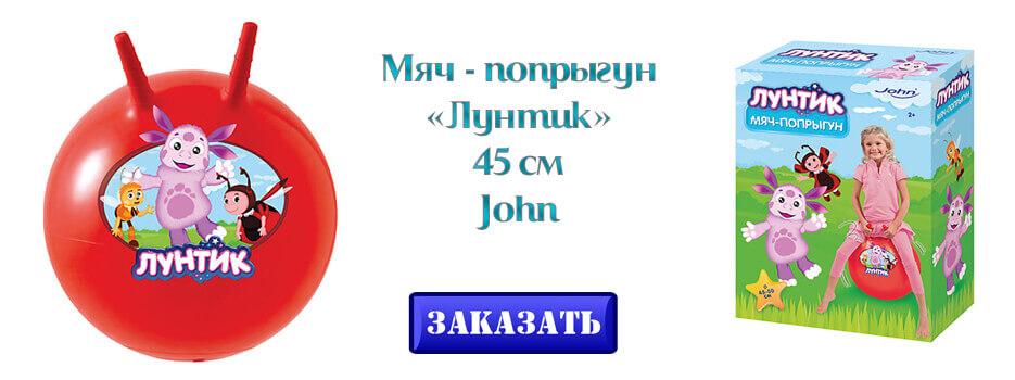 Мяч - попрыгун Лунтик 45 см John