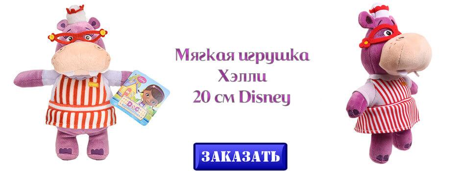 Мягкая игрушка Хэлли 20 см Disney