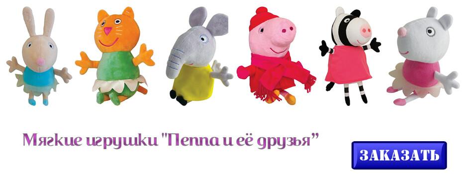 Мягкие игрушки Пеппа и её друзья