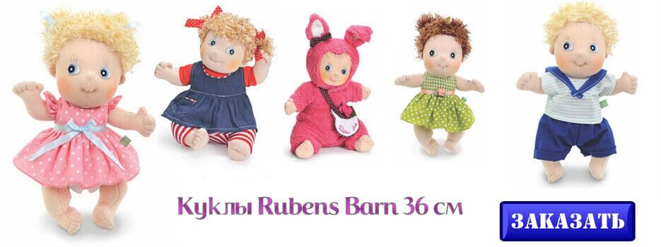 Мягкие куклы от Rubens Barn 36 см