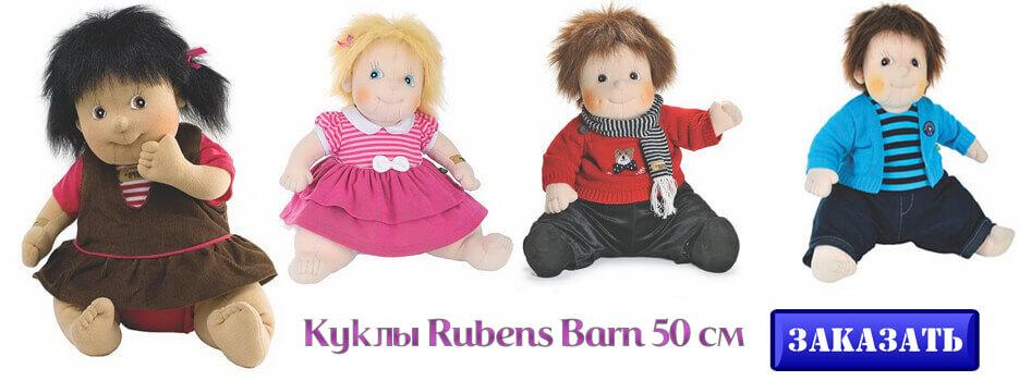 Мягкие куклы от Rubens Barn 50 см