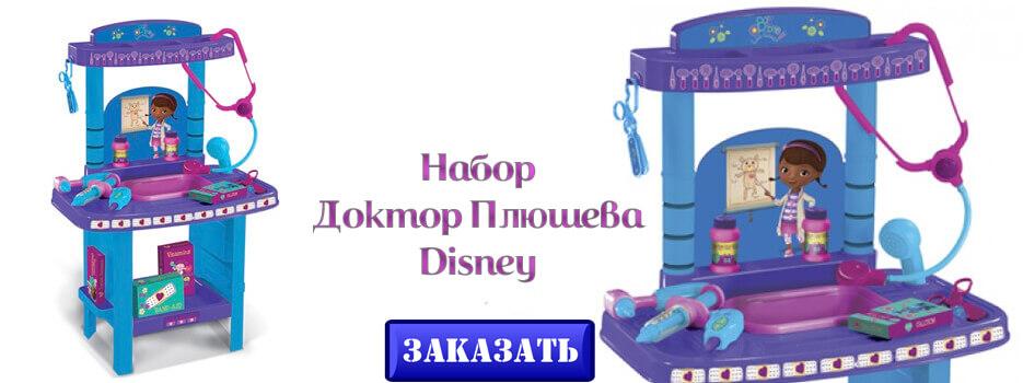 Набор Доктор Плюшева Disney