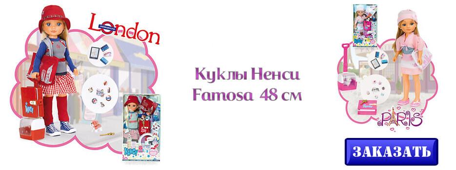 Нэнси от Famosa 46 см