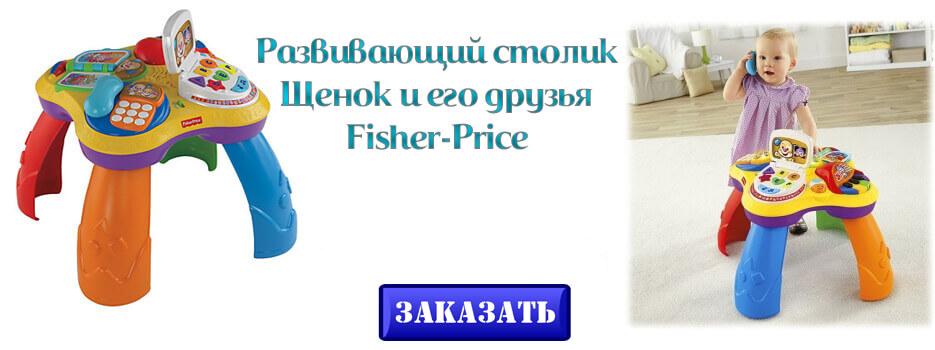 Обучающий столик Fisher-Price Щенок и его друзья