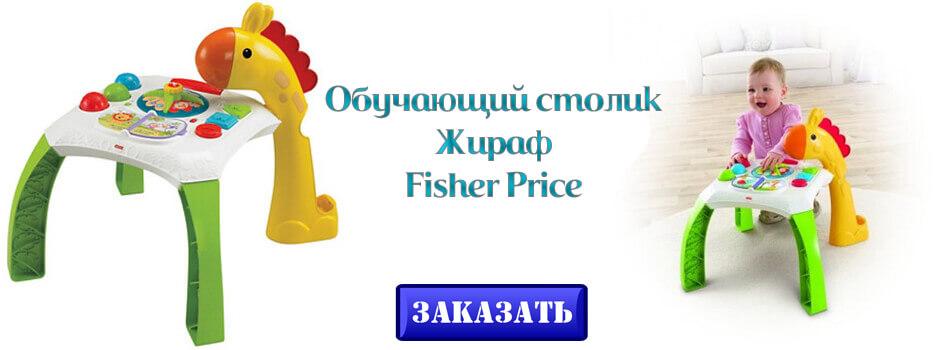 Обучающий столик Жираф Fisher-Price
