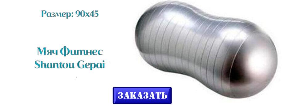 Shantou Gepai Мяч Фитнес