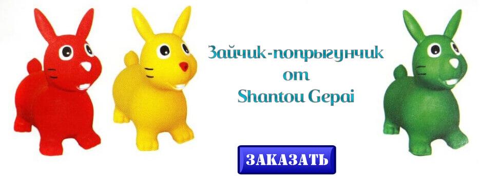 Shantou Gepai Зайчик-попрыгунчик