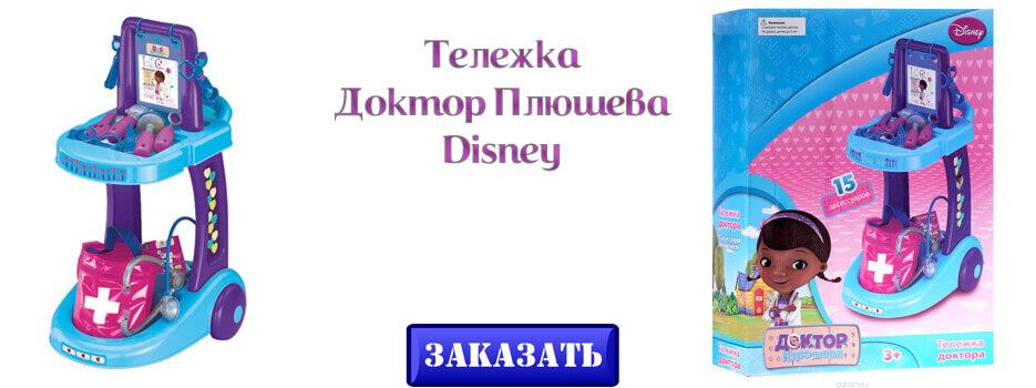 Тележка Доктор Плюшева Disney