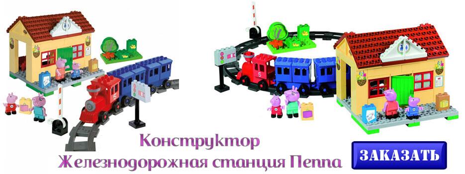 Железнодорожная станция Пеппа (Peppa Pig)