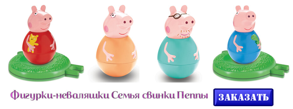 фигурки неваляшки семья свинки Пеппы