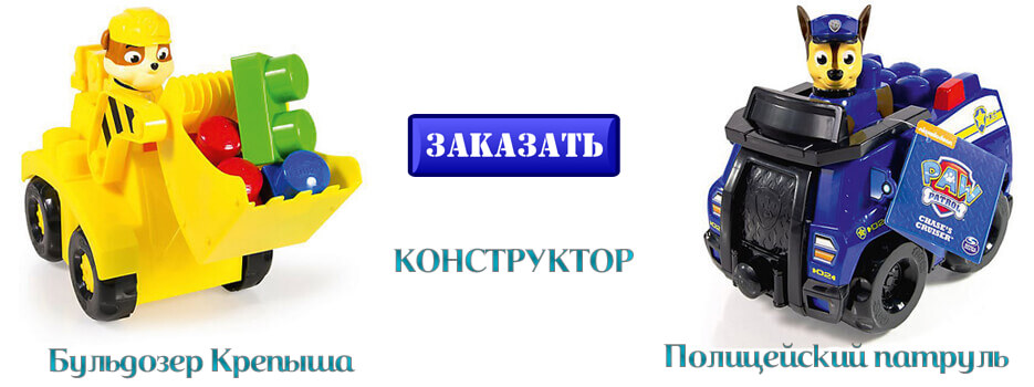 конструктор Бульдозер Крепыша и Полицейский патруль