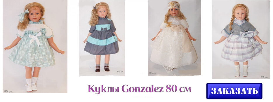 кукла Gonzalez 80 см