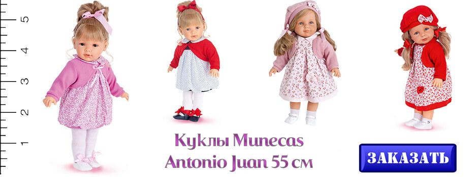 куклы от Munecas Antonio Juan 55 см