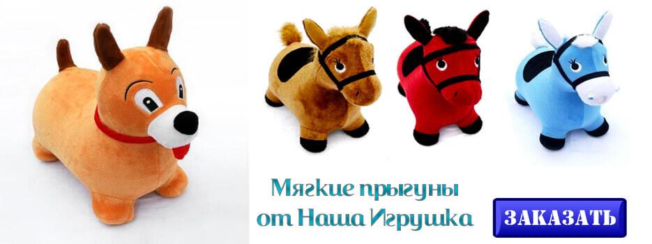 лошадка-попрыгунчик и собачка-попрыгунчик Наша Игрушка