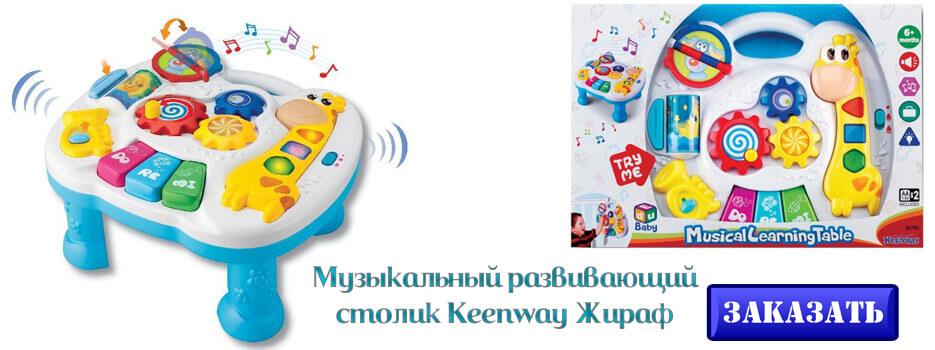 музыкальный развивающий столик Keenway Жираф