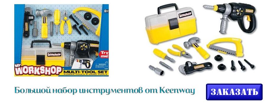 Большой набор инструментов от Keenway