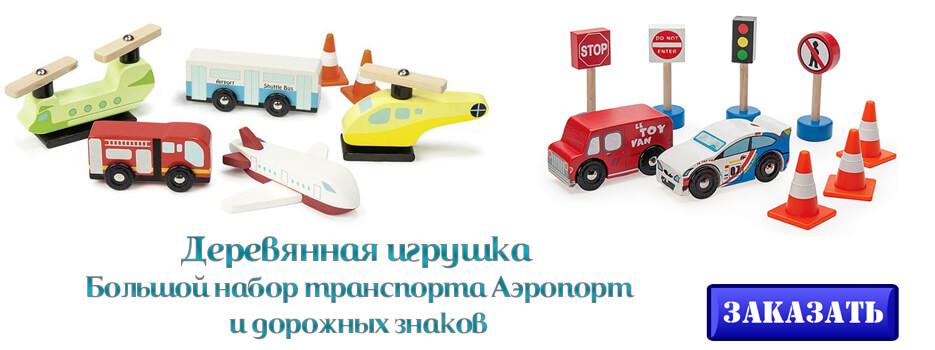 Большой набор транспорта Аэропорт и дорожных знаков