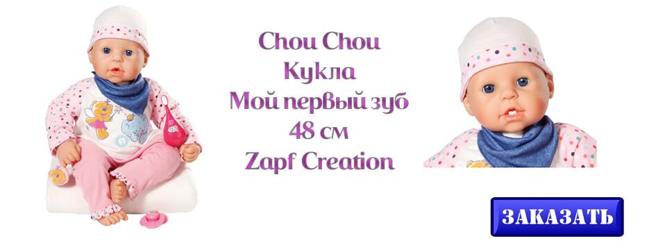 Chou Chou Кукла Мой первый зуб 48 см от Zapf Creation