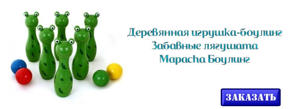 Деревянная игрушка Боулинг Забавные лягушата
