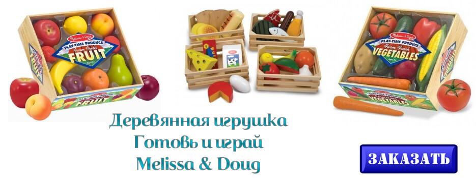 Деревянная игрушка Готовь и играй Melissa & Doug