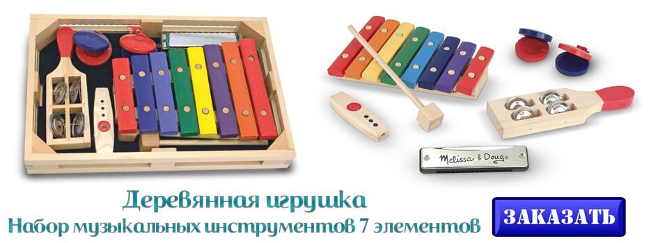 Деревянная игрушка Набор музыкальных инструментов 7 элементов Melissa & Doug