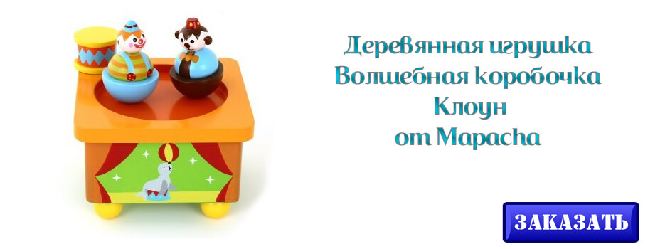 Деревянная игрушка Волшебная коробочка Клоун Mapacha