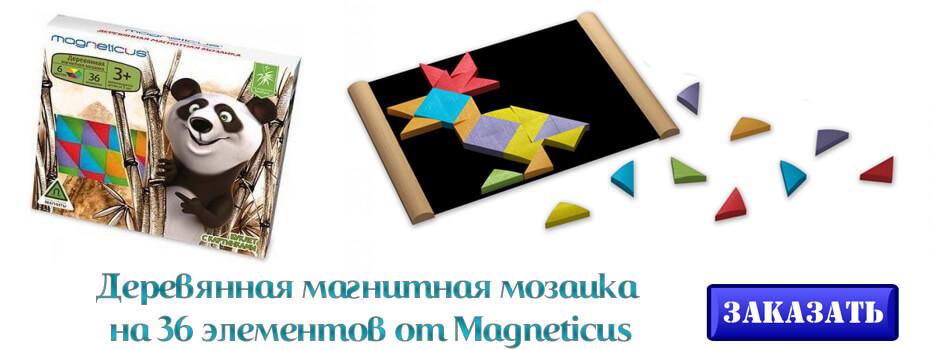Деревянная магнитная мозаика от Magneticus