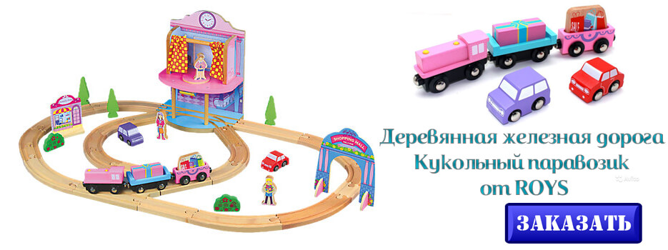 Деревянная железная дорога Кукольный паравозик от ROYS