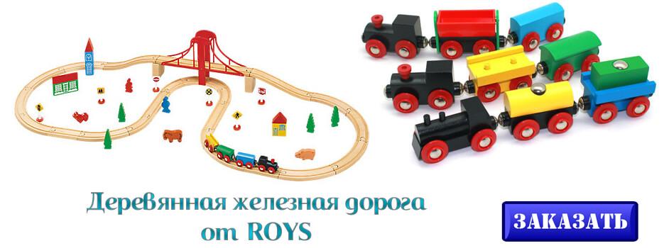 Деревянная железная дорога ROYS