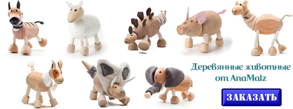 Деревянные игрушки животные от AnaMalz