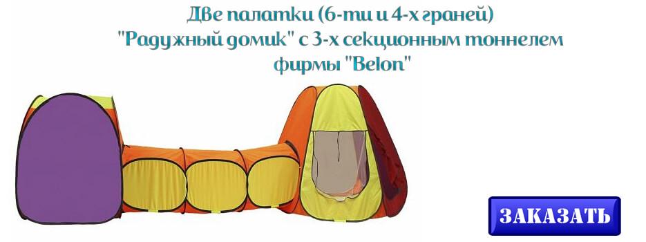 Две палатки (6-ти и 4-х граней) Радужный домик с 3-х секционным тоннелем от фирмы Belon