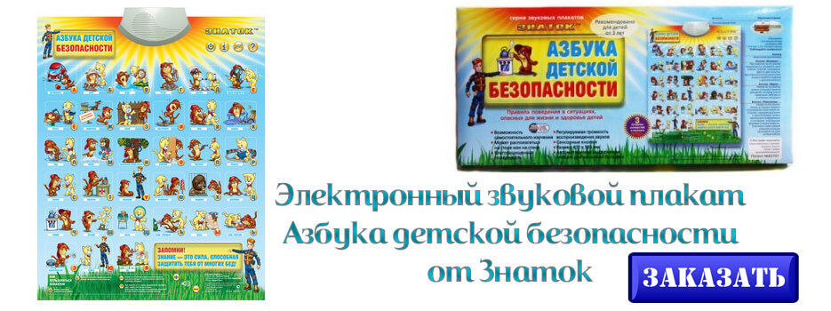 Электронный звуковой плакат Азбука детской безопасности от Знаток