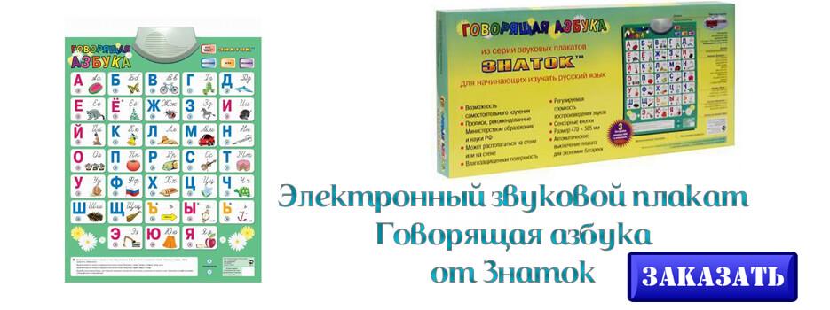 Электронный звуковой плакат Говорящая азбука от Знаток