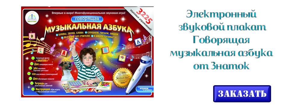 Электронный звуковой плакат Говорящая музыкальная азбука от Знаток