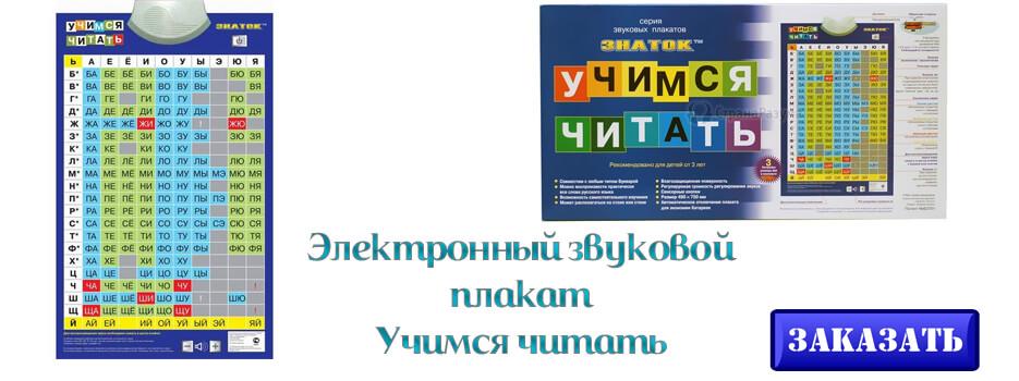 Электронный звуковой плакат Учимся читать от Знаток