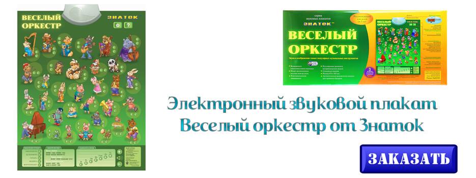 Электронный звуковой плакат Веселый оркестр от Знаток