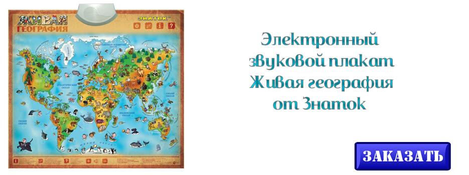Электронный звуковой плакат Живая география от Знаток