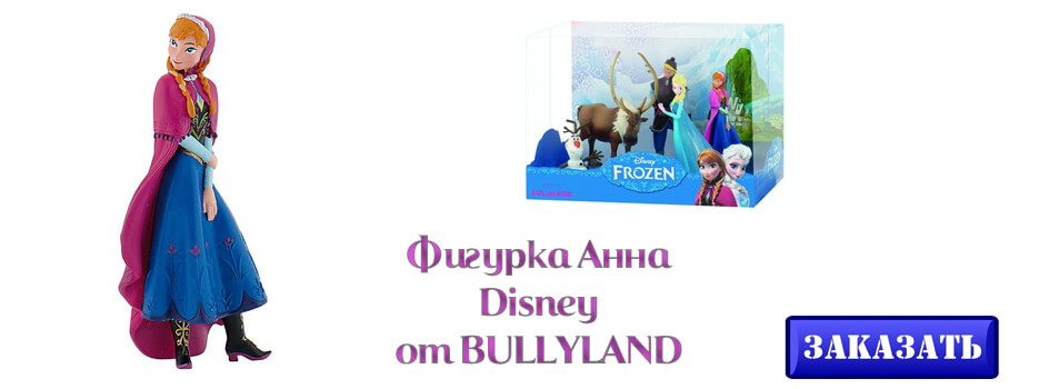 Фигурка Анна Disney от Bullyland