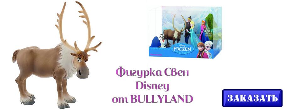 Фигурка Свен Disney от Bullyland
